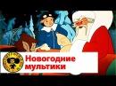 Мультики про Новый Год - Сборник 1 Старые добрые советские мультики
