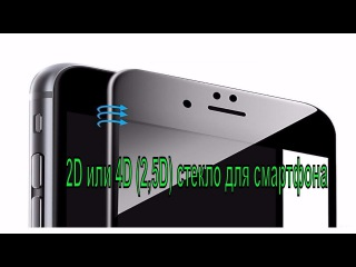 Как наклеить защитное стекло на экран iPhone на 2,5D экран. Секреты наклейки стекол 2D...