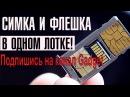СИМКА И ФЛЕШКА В ОДНОМ ЛОТКЕ Вариант с адаптером НЕ Бутерброд