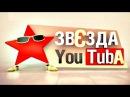 Стань НОВОЙ звездой YouTube ► Продюсирование каналов