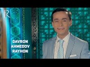 Davron Ahmedov - Rayhon | Даврон Ахмедов - Райхон