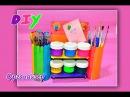 DIY.Бюджетный Органайзер для канцелярии своими руками.Организация рабочего стола/Back to school.