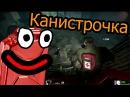 Left 4 dead 2 - Канистрочка