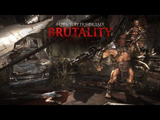 BRUTALITY Ферра и Торр Mortal Kombat XL Premium