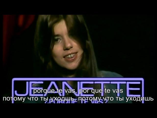 Jeanette - porque te vas lyrics letras русский перевод esp subtitles