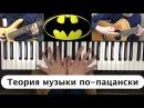 Тональность, вокальный диапазон [Теория музыки по-пацански ч.2]