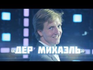Comedy Баттл. Без границ - Дер Михаэль (финал) 27.12.2013