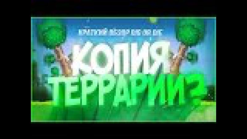 КЛОН ТЕРРАРИИ? 1 [Краткий обзор Dig or Die]