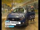Юбилейная 50-тысячная Lada Vesta сошла с ижевского конвейера