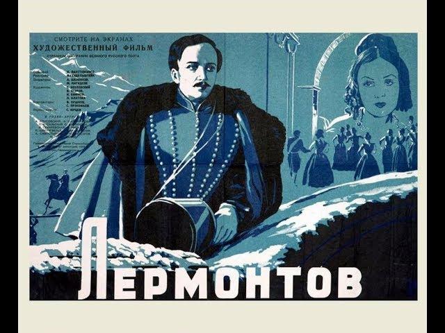 Лермонтов 1943