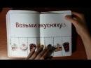 Творческий блокнот Мой личный дневник! (Anna Like sweet) (Обзор разворотов)