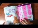 Творческий блокнот Мой личный дневник! (Anna Like sweet) (Обзор разворотов 2)