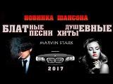 Новые блатные песни !!!!  Новинки блатного шансона !!!!  Блатняк 2017 !!!!