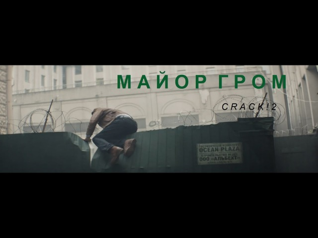 Майор Гром CRACK 2 [Major Grom]