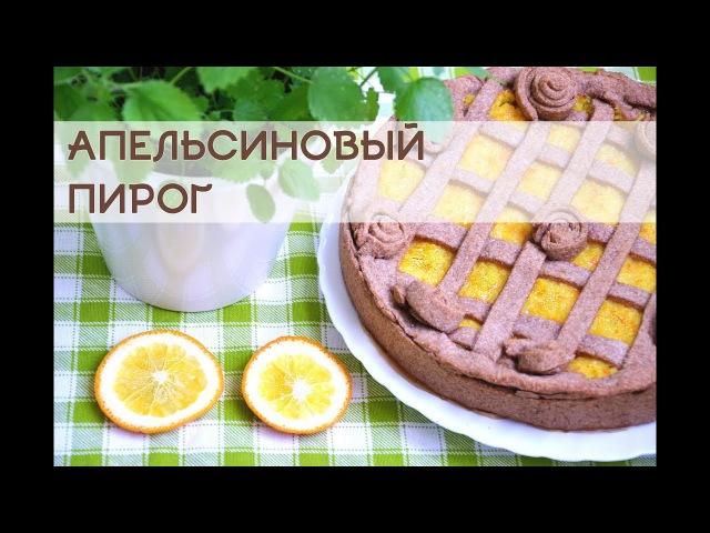Апельсиновый пирог | веганский рецепт