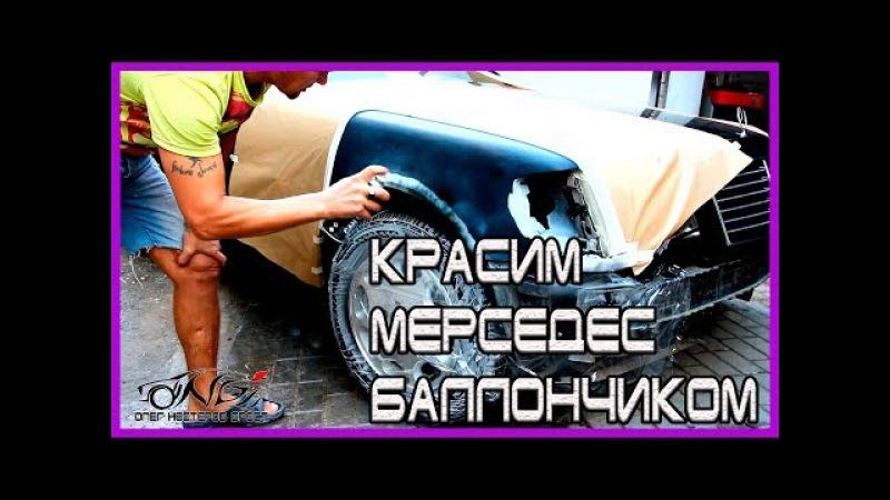 ПОКРАСКА Мерседеса БАЛЛОНЧИКОМ на улице ПЕРЕХОДОМ с полировкой