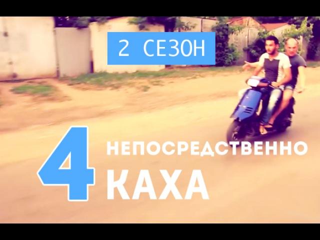 Непосредственно Каха - Ревность ( 2 сезон, 4 серия)
