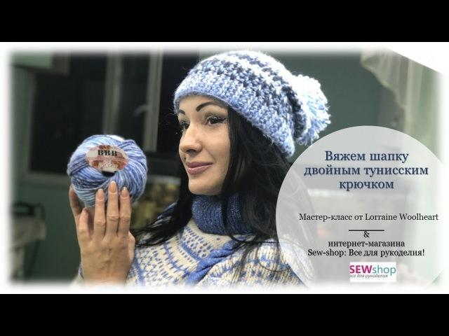 Вяжем шапку двойным тунисским крючком - Вязание от Lorraine Woolheart