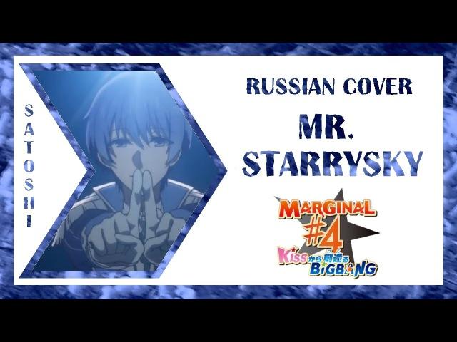 MARGINAL4 ED 4 - Mr. StarrySky RUS 【satoshi】RUI AIBA