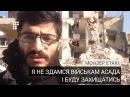 Мешканець Східного Алеппо: Я не здамся військам Асада і буду захищатись