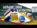 Большие гонки в санатории Алтай-West