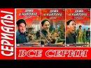 Дума о Ковпаке Все серии 1973 1975 1976 Трилогия Военный Драма Советский фильм