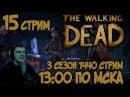 The Walking Dead Season 3 Episode 4◈СТРИМ 60fps 1440p ◈