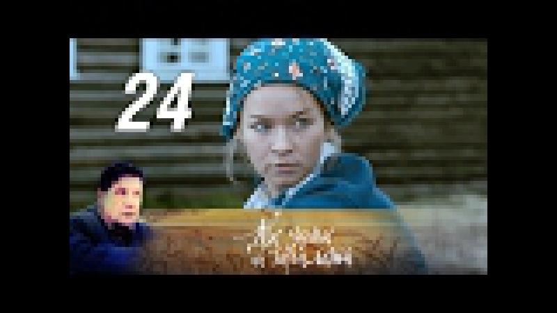 Две зимы и три лета. 24 серия. Драма, экранизация (2013) @ Русские сериалы