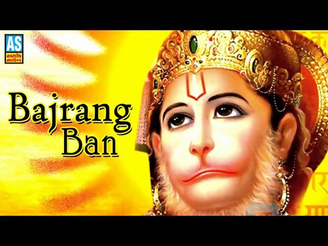 Bajrang Baan | Jay Bajrangbali | Famous Hanuman Chalisa and Bhajan