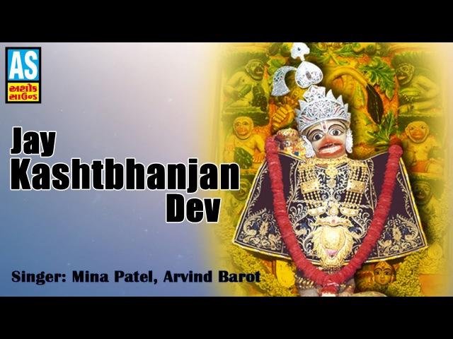 Prabhatiya Gujarati | Nit Uthine Dhyan Dhariye | Arvind Barot | Gujarati Devotional Songs