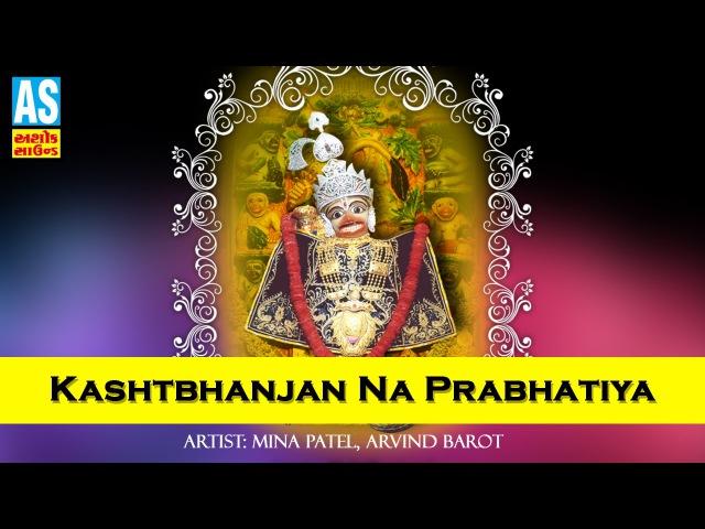Gujarati Prabhatiya Bhajan|Salangpur Na Shyam|Kashtbhanjan Dev Bhajan|Arvind Barot-Meena Patel