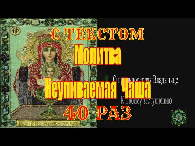Молитва Неупиваемая Чаша 40 раз Для чего читают молитву Неупиваемая Чаша