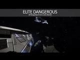 Elite Dangerous - Эпидемия в системе
