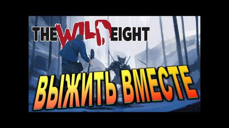 Выжить вместе? ЛЕКГО ▶▶▶ The Wild Eight