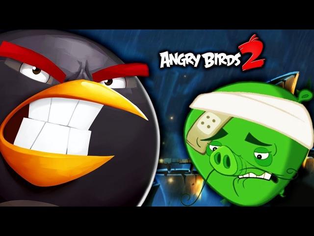 Angry Birds 2 | ЗЛОЙ БОМБ против СВИНЕЙ Мультик игра для детей про злых птичек