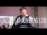 Crizzly - Chaun Hang Low (Crizzly &amp AFK Remix) choreography Igor Morozov MOVE ON dance center