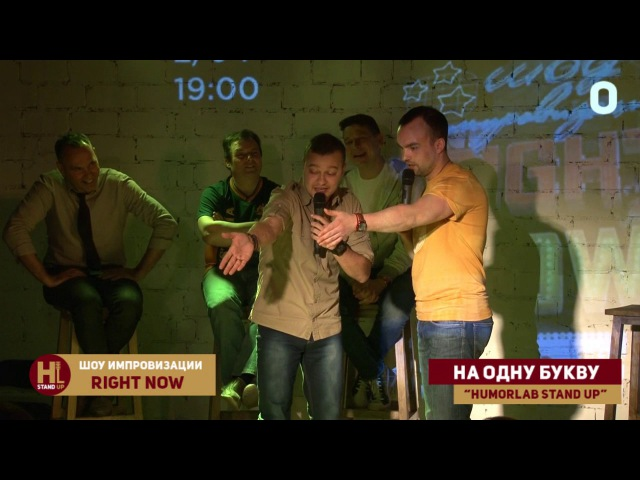 Right Now. На одну букву - Humorlab Stand Up