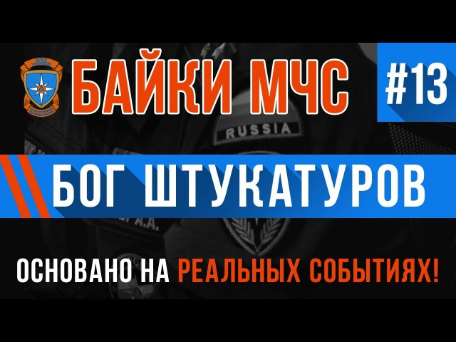 Байки МЧС 13 Бог Штукатуров (Трагикомедия на Реальных Событиях)