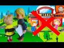 Маша и Кристофф не пойдут в школу Мама Барби Маша и Медведь