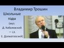 Владимир Трошин Школьные годы