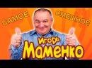 Игорь Маменко.Лучшие выступления.1 часть