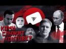 КомуСлужитYouTube Кремль, эксперимент БЫТЬ ИЛИ и КАМИКАДЗЕ ДИ Конспирология-Шоу