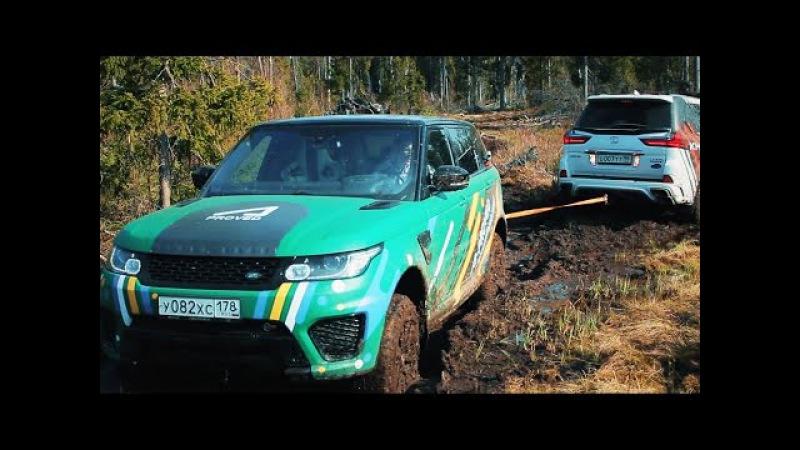Роскошь - в г@но Range Rover SVR vs Lexus LX570 offroad.