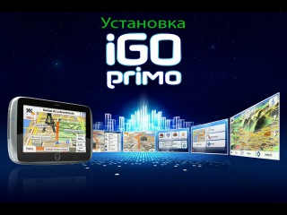 Установка навигации IGO primo nexget 2017