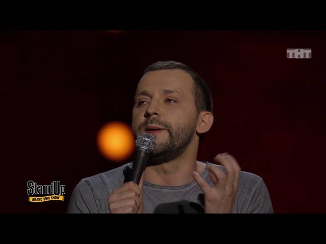 Stand Up: Руслан Белый - Квартира за 9 миллионов в ипотеку