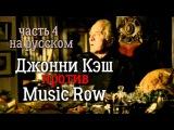 Джонни Кэш против Music Row (часть 4)
