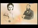 Мистика любви.Лев Толстой и Софья Толстая.