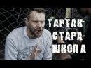 Тартак Стара Школа official video