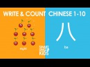 Learn to Write Count 1-10 Mandarin: Flashcards for Kids