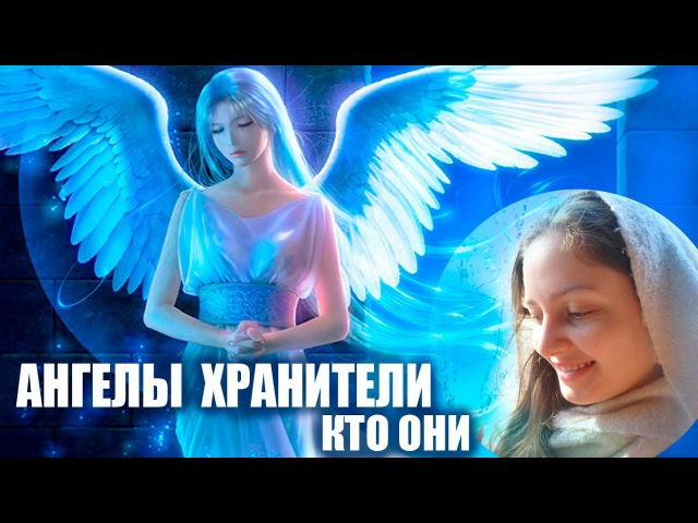 Ангелы Хранители - Кто Они 💖 Их Роль для Людей 😇✋✨ Мы Всегда С Вами 💖